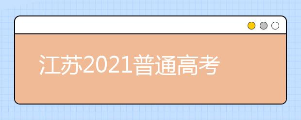 江苏2021普通高考报名考生图像信息采集基本要求
