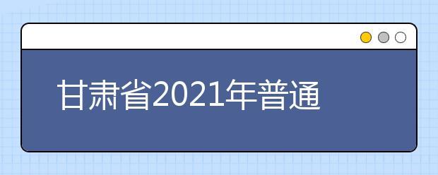 甘肃省2021年普通高等学校招生美术与设计学类(美术)专业统一考试大纲