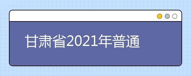甘肃省2021年普通高等学校招生美术与设计学类(书法)专业统一考试大纲