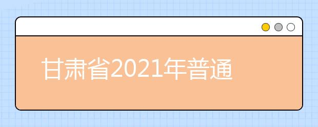 甘肃省2021年普通高等学校招生音乐学类(声乐、器乐、作曲)专业统一考试大纲