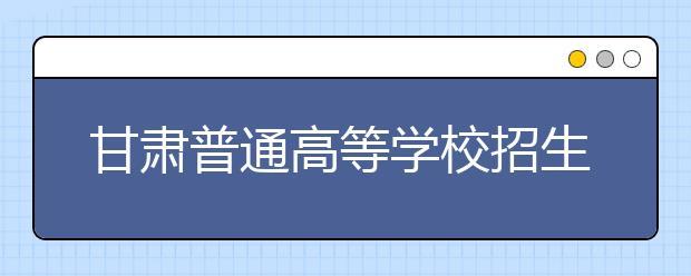 甘肃普通高等学校招生音乐学类专业统一考试声乐考试规定曲目(400首)