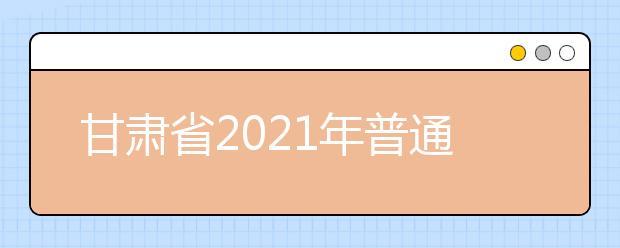 甘肃省2021年普通高等学校招生戏剧与影视学类(广播电视编导)专业统一考试大纲