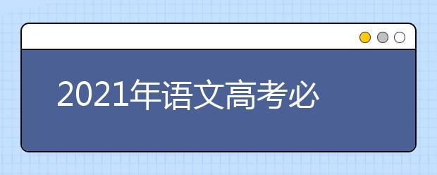 2021年语文高考必考的文言文特殊句式