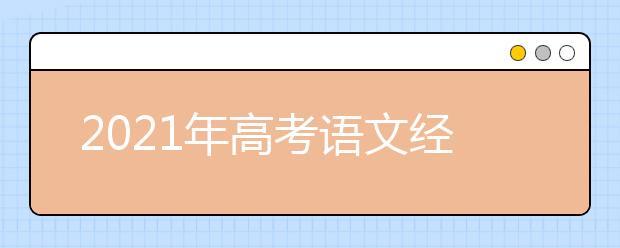 2021年高考语文经典的咏雪名句