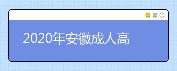 2020年安徽成人高考录取最低控制分数线