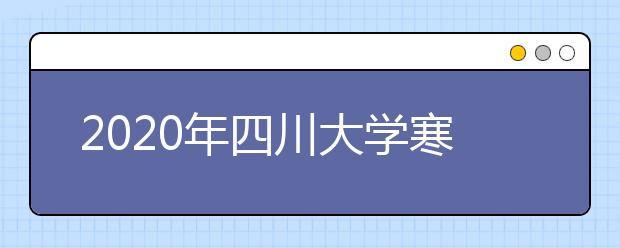 2020年四川大学寒假放假时间