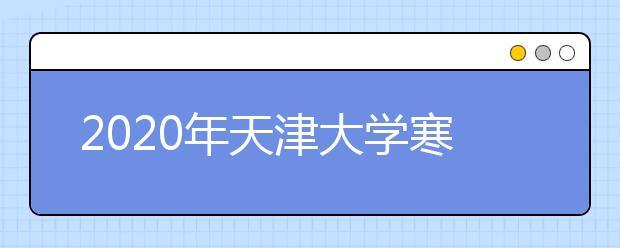 2020年天津大学寒假放假时间