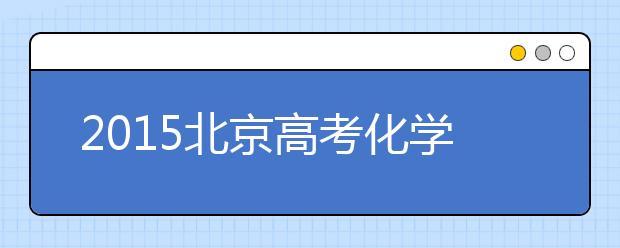 2019北京高考化学快速提分备考诀窍