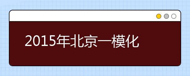 2019年北京一模化学试题分析