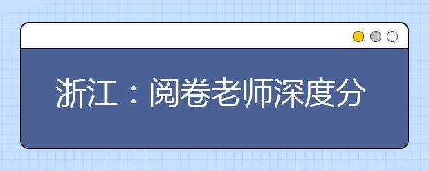 浙江:阅卷老师深度分析2019下半年化学选考加试题特点