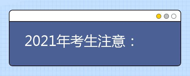 2021年考生注意:广东三所院校转设更名完成
