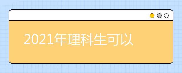 2021年理科生可以报考汉语言文学专业吗?