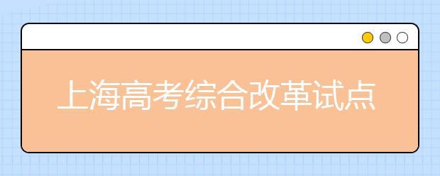 上海高考综合改革试点重要配套文件发布