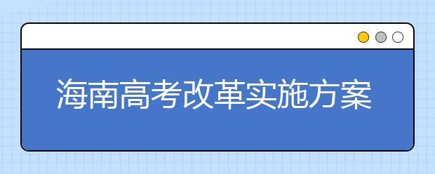 海南高考改革实施方案已报教育部备案