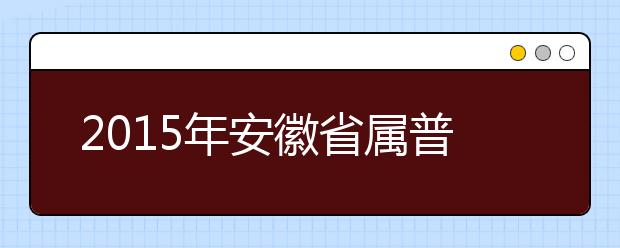 2019年安徽省属普通高等教育分学校招生计划通知