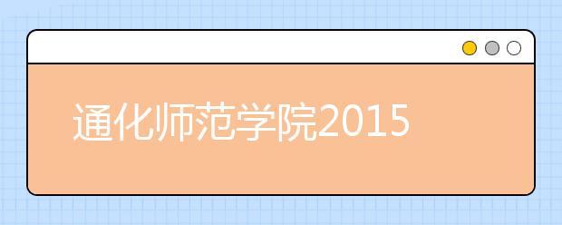 通化师范学院2019年招生章程