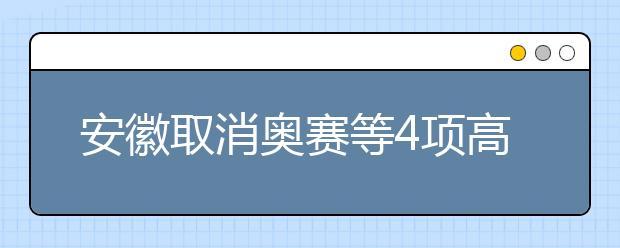 安徽取消奥赛等4项高考加分政策