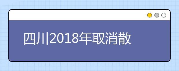 四川2019年取消散居汉族地少数民族高考加分