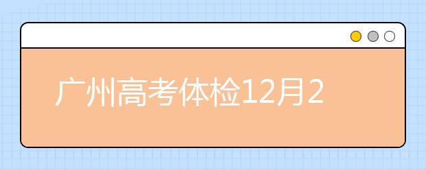 广州高考体检12月20日开始 2019年1月13日结束