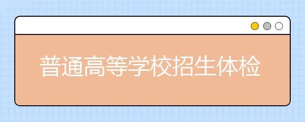 普通高等学校招生体检工作指导意见(全文)