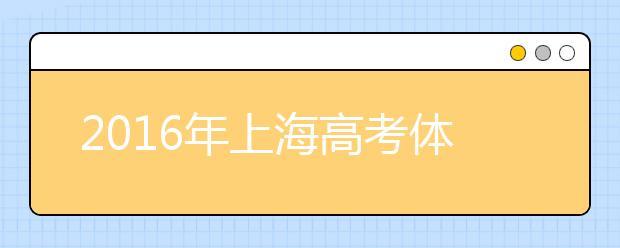 2019年上海高考体检时间安排