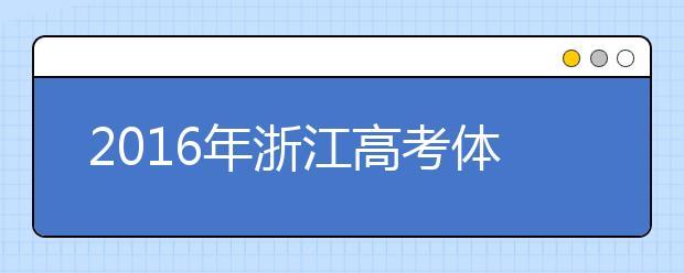 2019年浙江高考体检预计在3月份进行