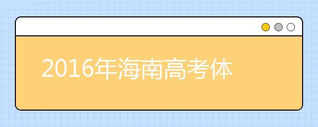 2019年海南高考体检时间及检测项目