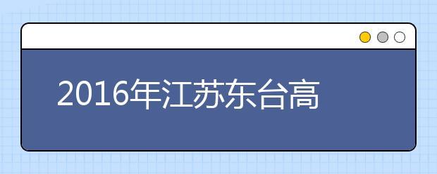 2019年江苏东台高考体检工作将于3月初进行