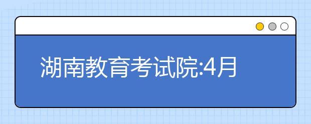 湖南教育考试院:4月30日前完成高考体检