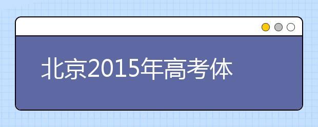 北京2019年高考体检工作有序展开