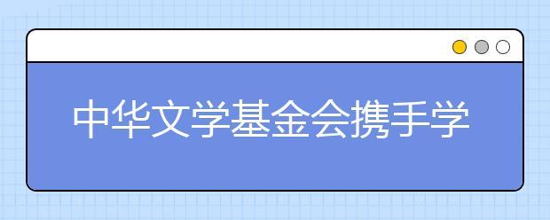 中华文学基金会携手学而思大语文 共建茅盾青少年文学院