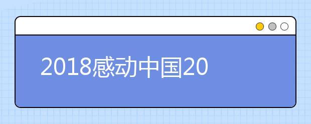 2019感动中国2019年度十大人物事迹观后感范文