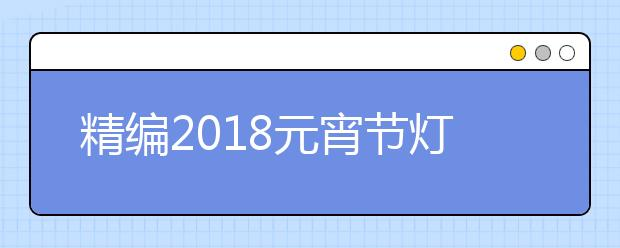 精编2019元宵节灯谜及谜底大全