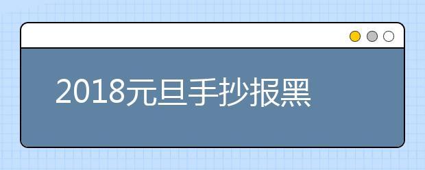 2019元旦手抄报黑板报图片(精选)