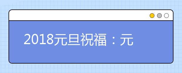 2019元旦祝福:元旦贺卡明信片祝福语精选