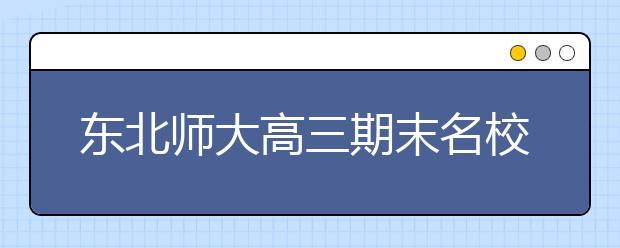 东北师大高三期末名校精品文科数学试卷