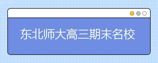 东北师大高三期末名校精品理科数学试卷