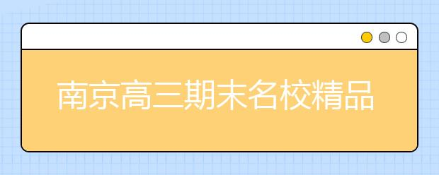 南京高三期末名校精品文科数学试卷