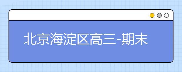 北京海淀区高三-期末名校精品理科数学试卷