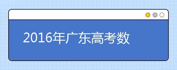 2019年广东高考数学:首启全国卷 形式更灵活