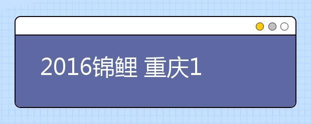 2019锦鲤 重庆18中田其林老师语录:数学是思维的体操