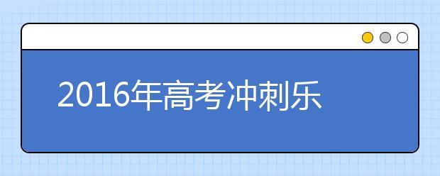 """2019年高考冲刺乐一乐:东北老师""""火拼""""方程组"""
