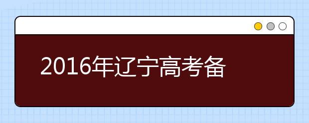 2019年辽宁高考备考攻略之物理