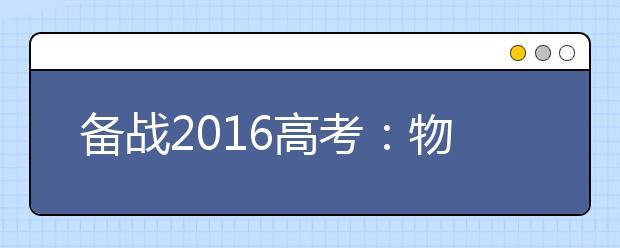 备战2019高考:物理寒假复习计划