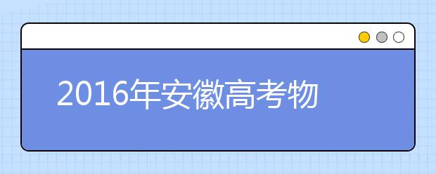 2019年安徽高考物理选择题增加了一题