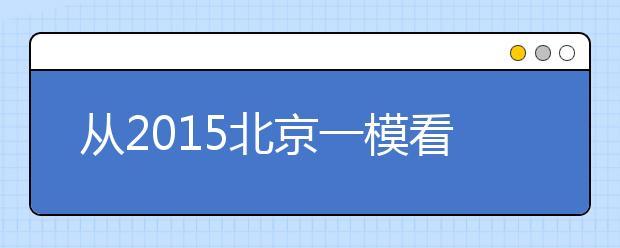 从2019北京一模看高考变化 生物总体难度不大