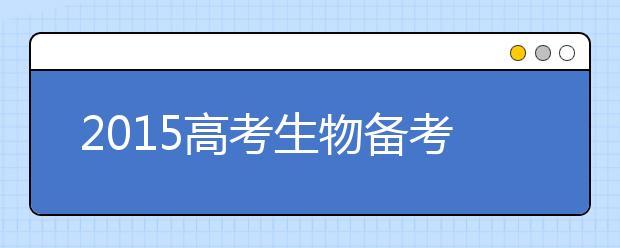 """2019高考生物备考:复习中应注意把握五个""""量"""""""