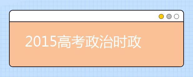 2019高考政治时政预测:故宫实行年票制度