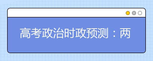 高考政治时政预测:两岸三地联办郑成功文化节