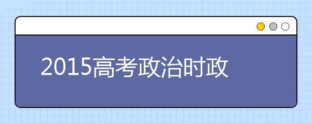 2019高考政治时政预测:中国人民抗日战争胜利70周年